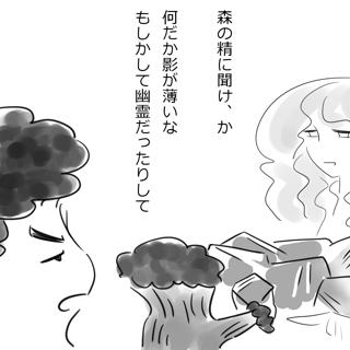 第10話 森の精(霊)
