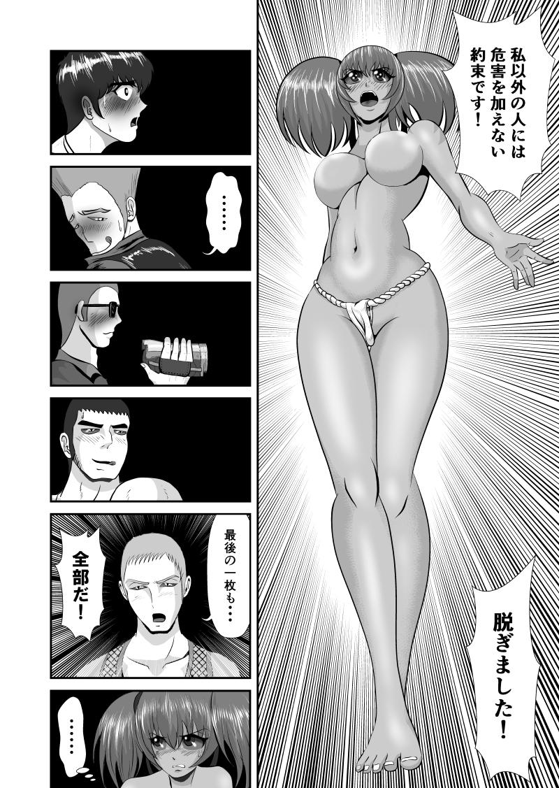 第66話 盤上の王女(8)