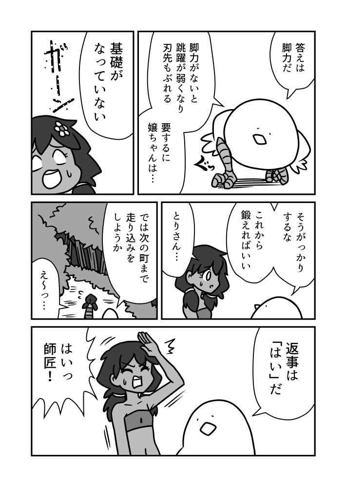 とり剣士 第3話