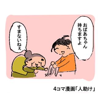 4コマ漫画「人助け」