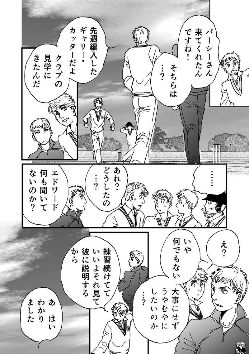 多分魔法少年ギャリー・カッターの日常Episode25