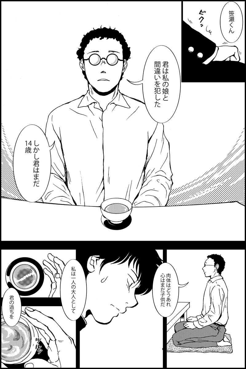 みんなの禁忌(三つ編み娘とヒゲ男・の続き)第15話