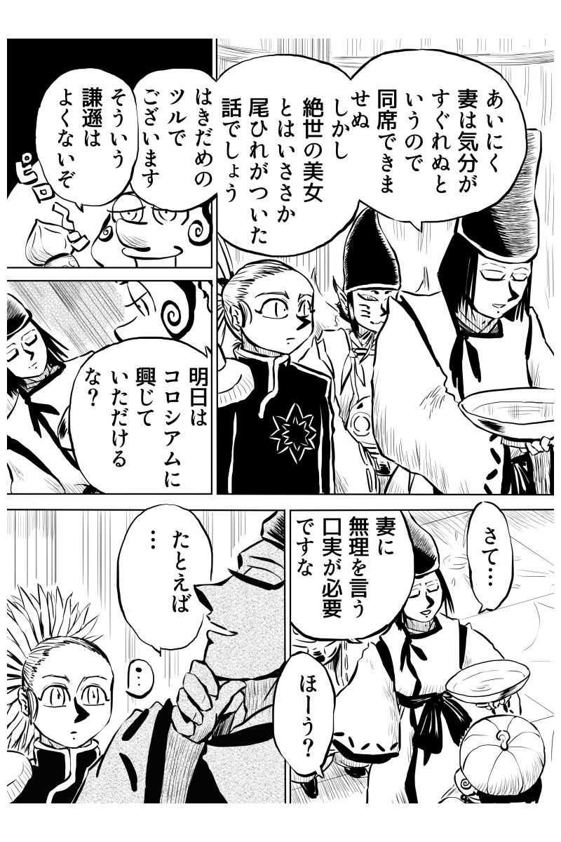 ローマ・コロシアム編 4