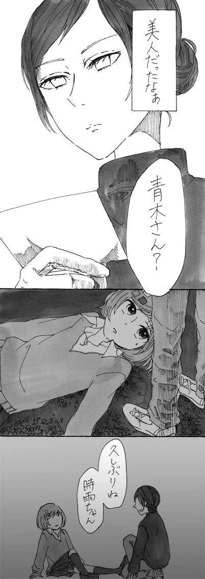 屋上へ行く:第28話『さんにんめ』①