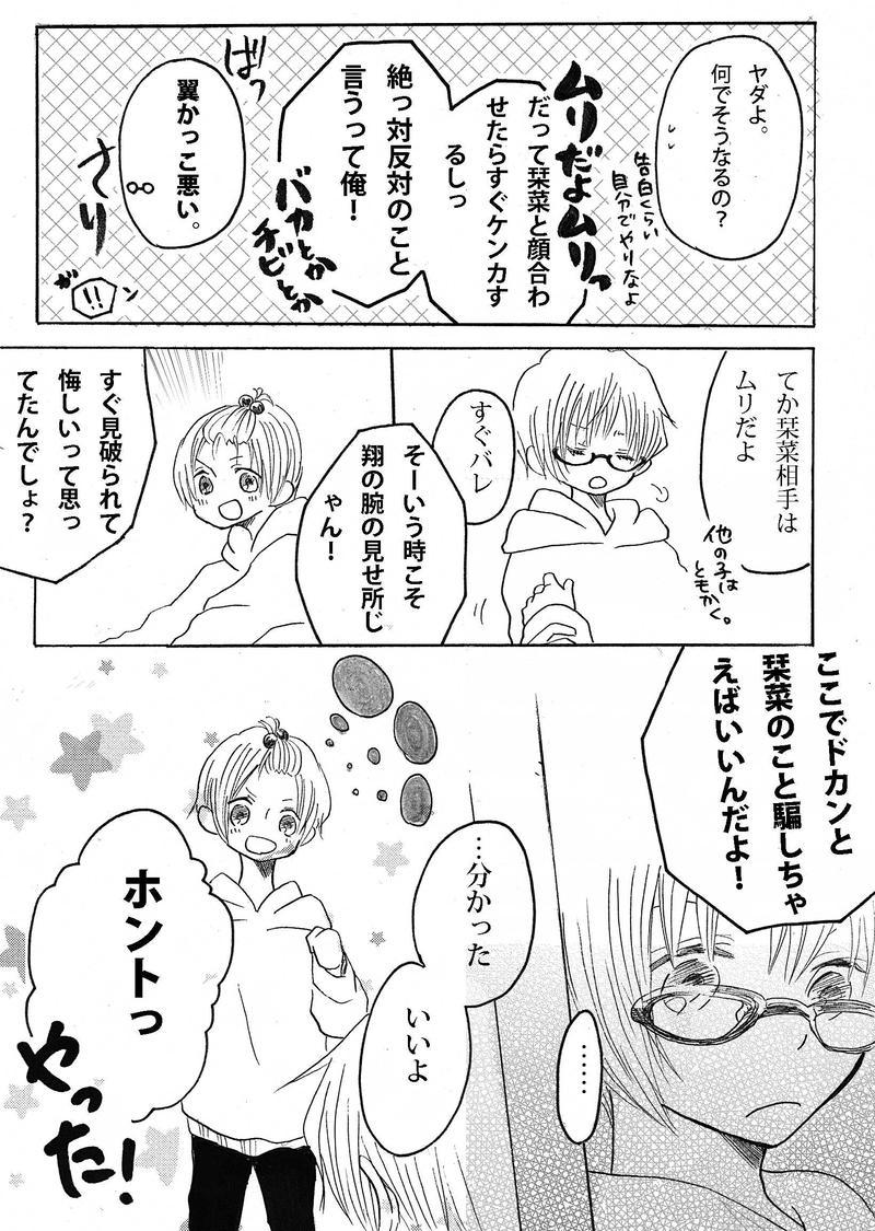 双子と幼馴染(4)