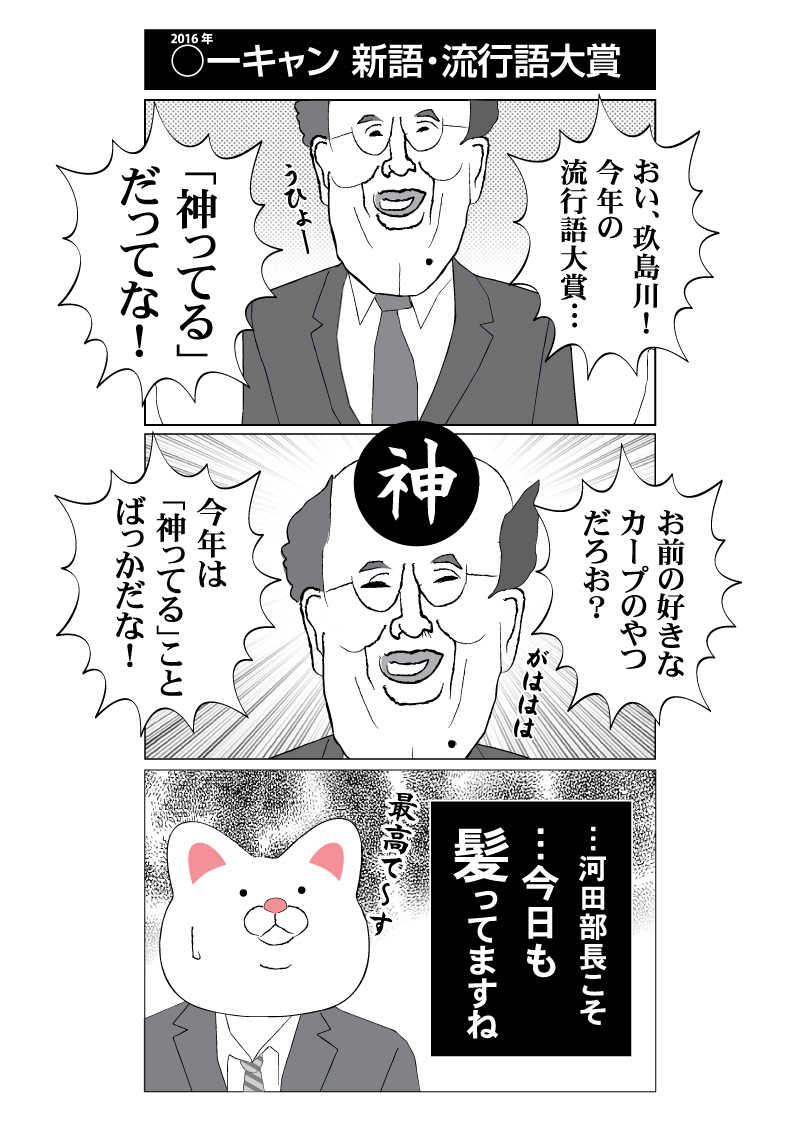 会社員 玖島川の日常 57