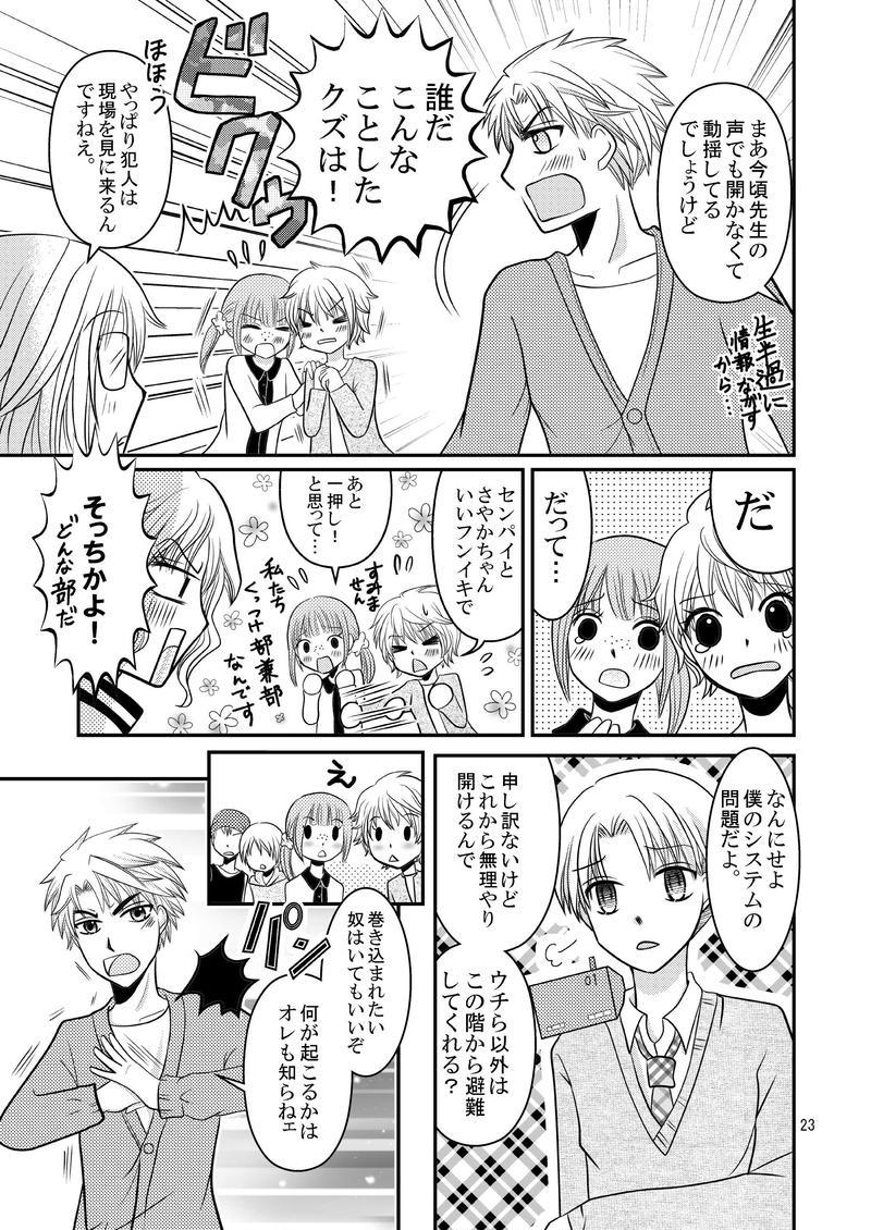 エブリデイ・マジカル第1話#4