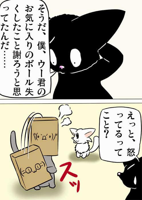 ミーのおもちゃ箱167話
