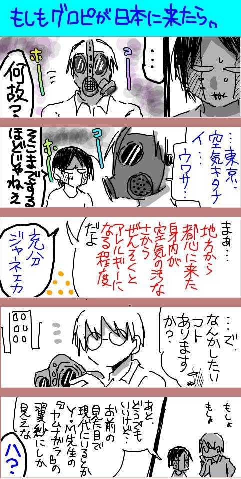 14/08/10「鳩の日【もしもBとグロピが日本に来たら】」