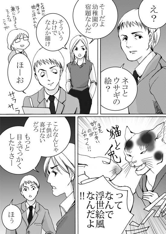 Episode 4-2 おまけマンガ お絵かきの宿題