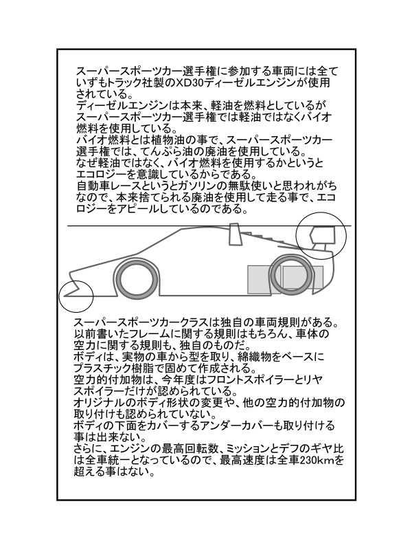 セナと呼ばれて外伝 レーシングカーデザイナー