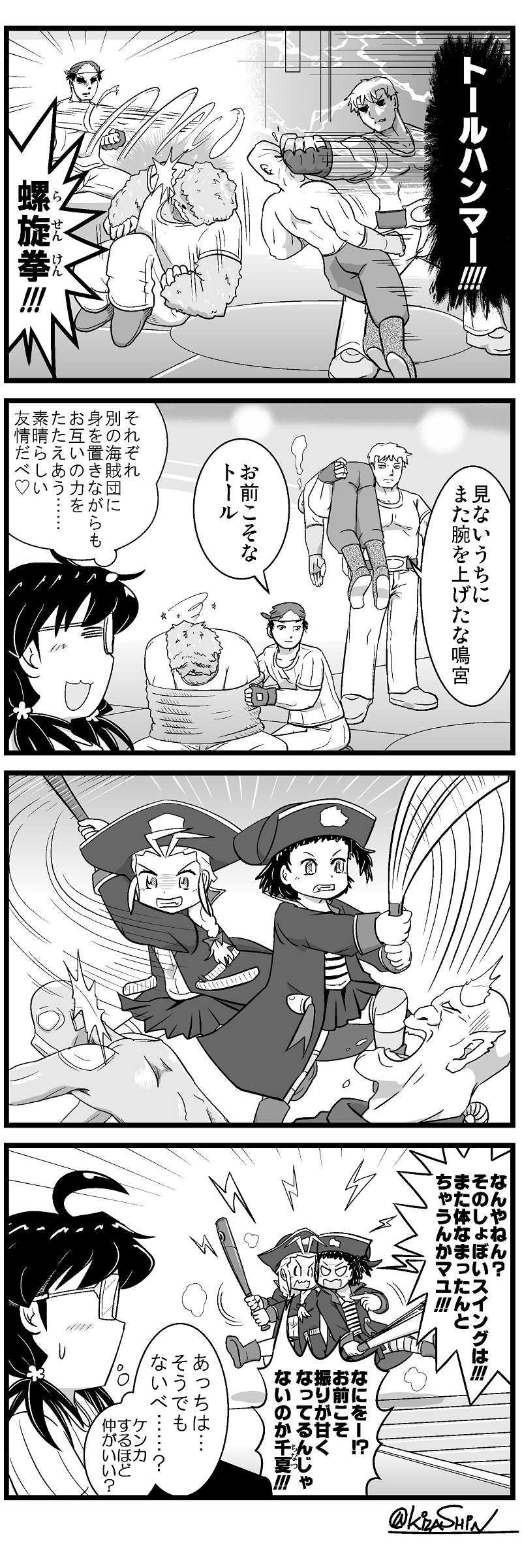 第46話 「マユタンと新たな海賊団」