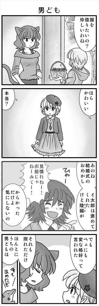 「ジキ」②