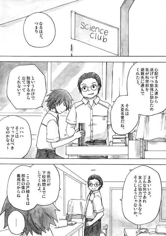 02話 その4