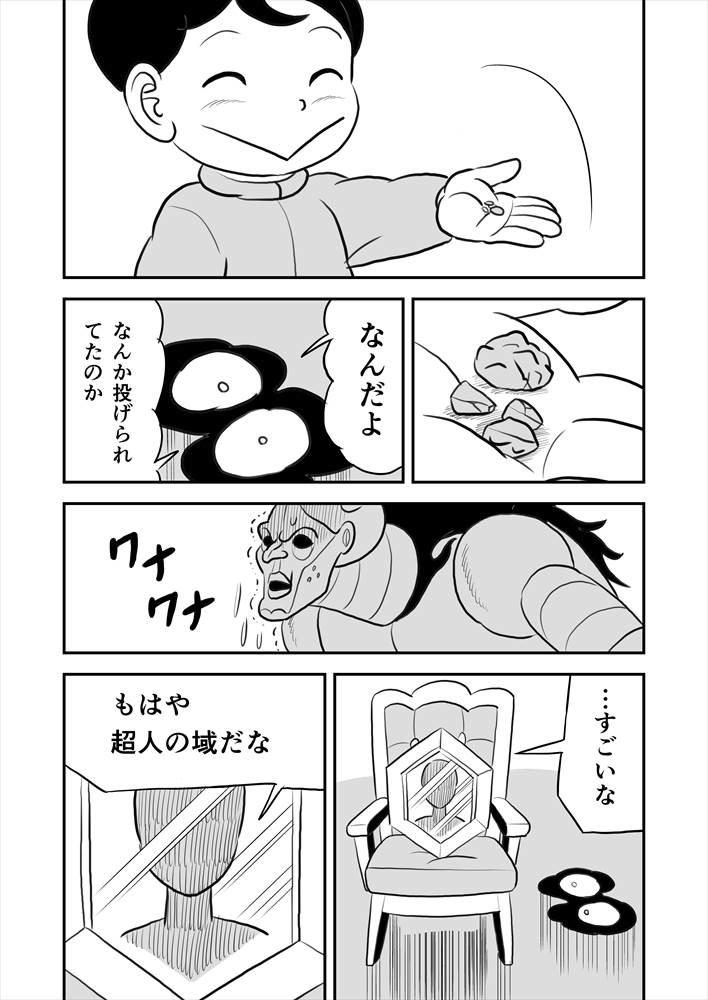 108話目