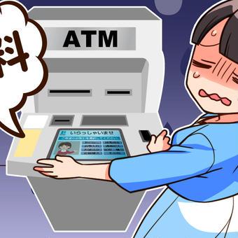 おのれ。。。ATM手数料め(´ཀ`」 ∠):_