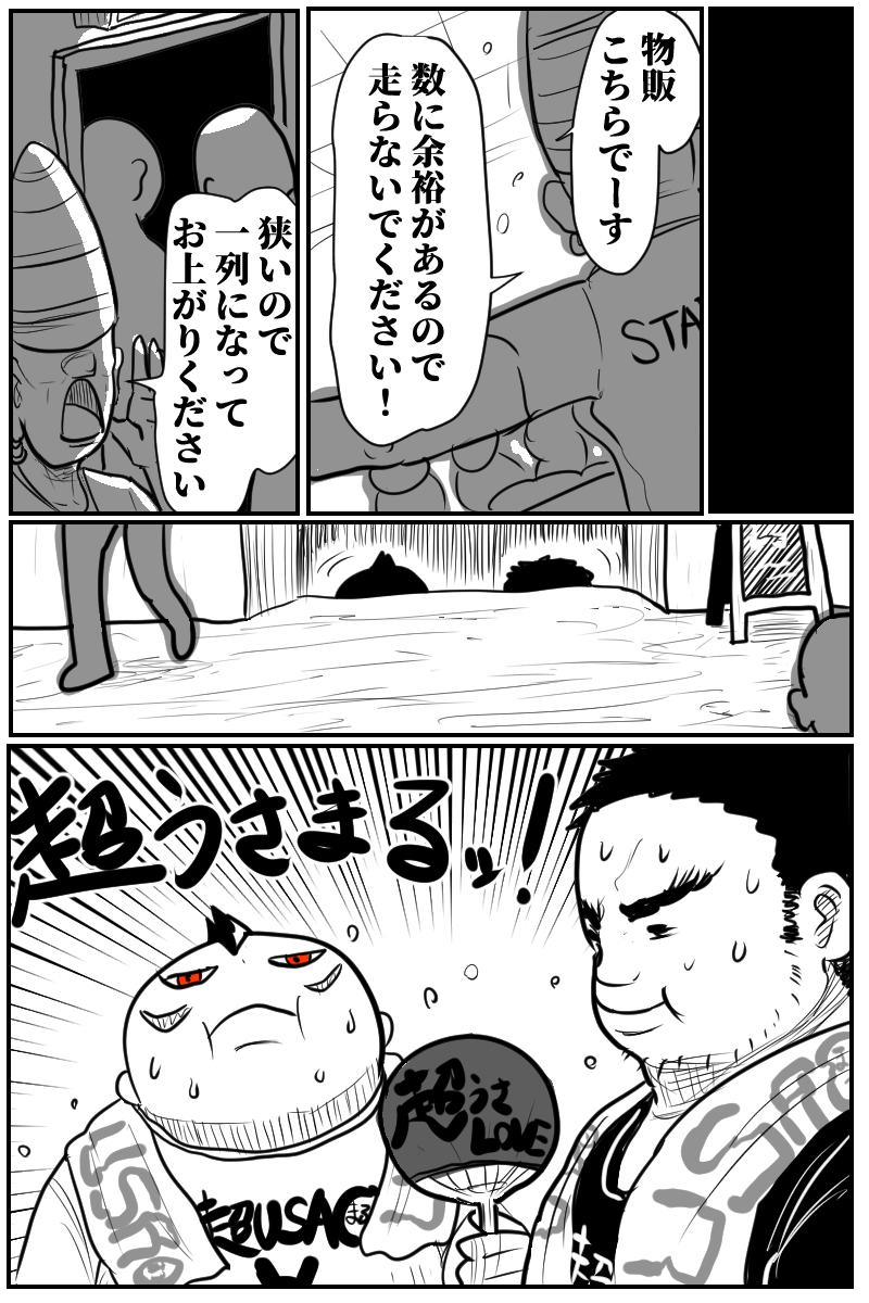 第九話Aパート