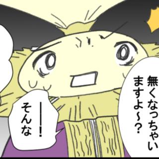 めんたま子ちゃん 「黄金帝編」11話