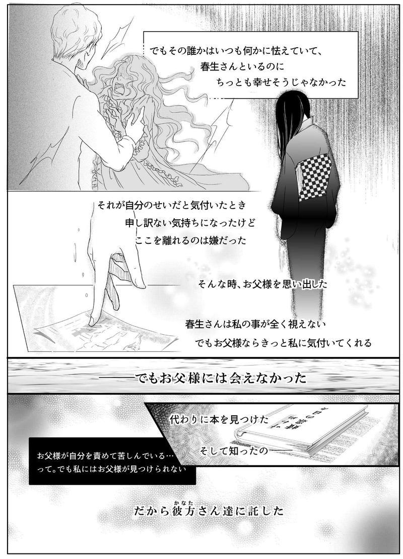 黄泉聲の歌~時絵の章~21
