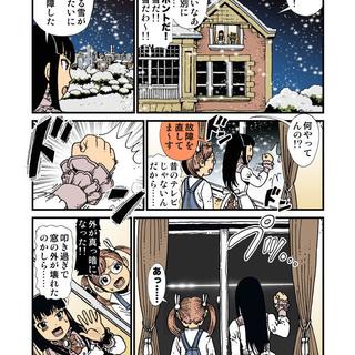 【微妙】この冬最初の……