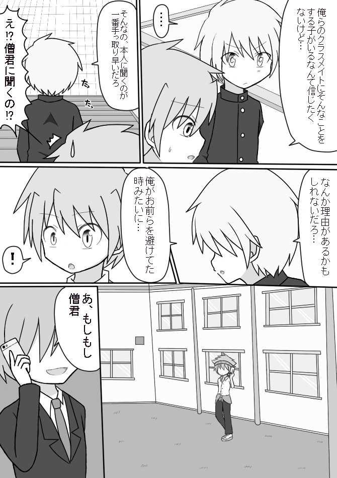 6.商売少年