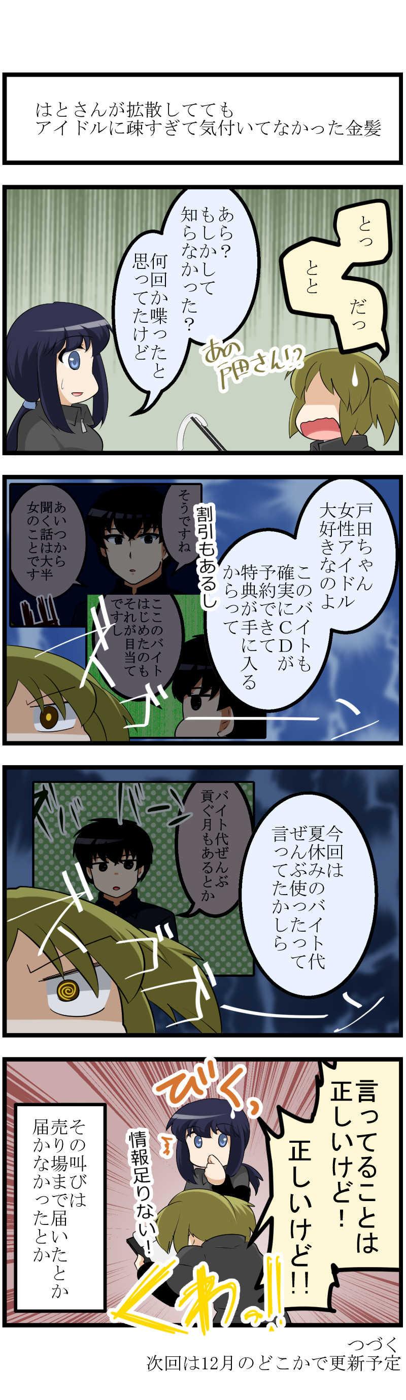 第57話「JKの謎(解答編)