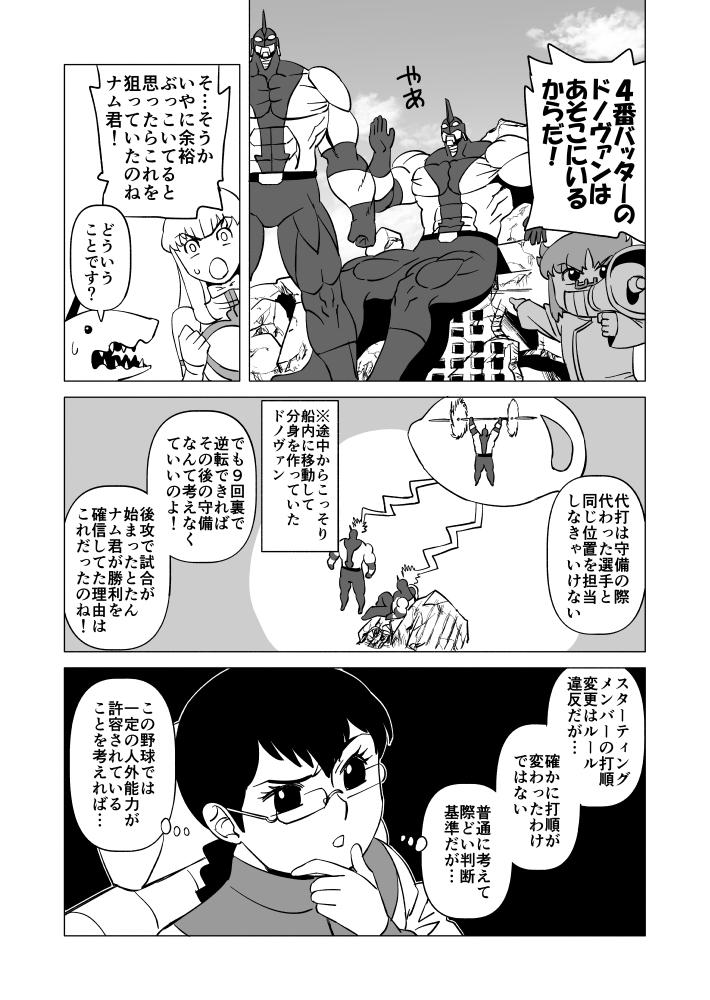 26 ジャイアント野球(後編)
