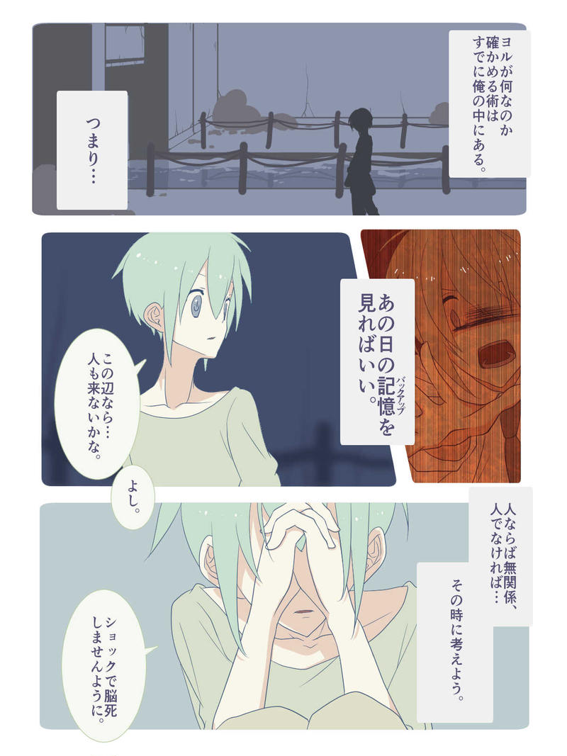#6.what I saw in the abyss(2)