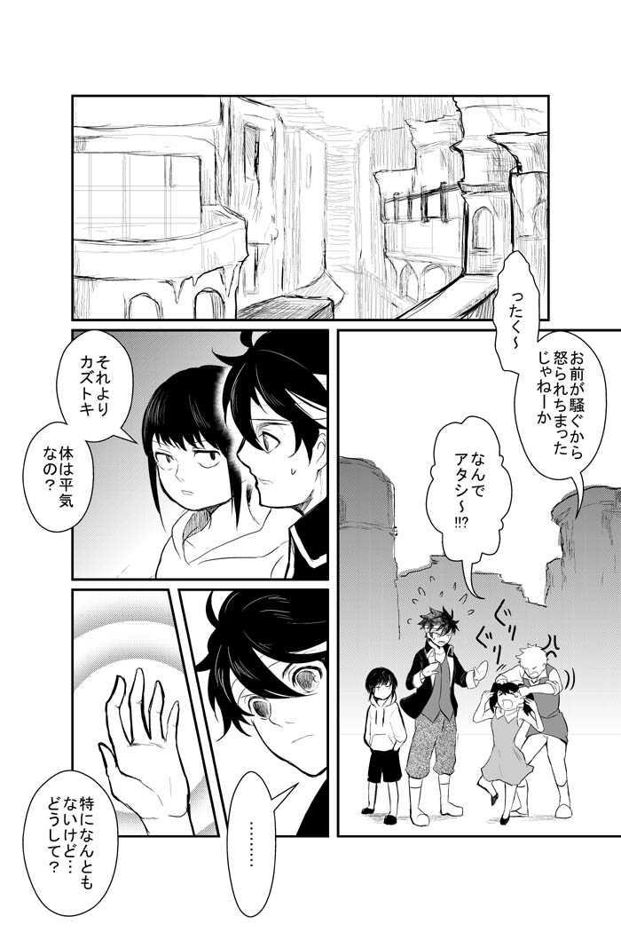 Scene 03