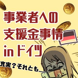 ドイツの支援金事情【2021年4月】