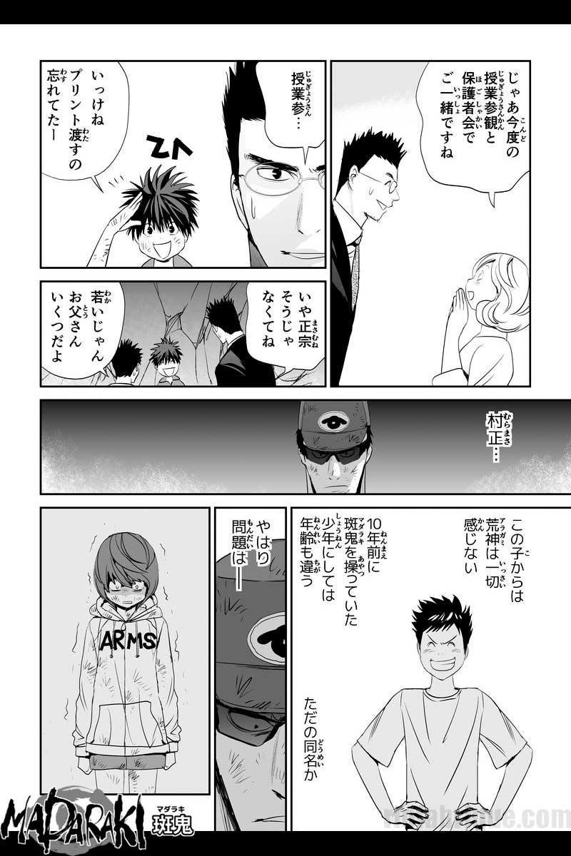 MADARAKI -斑鬼- #64 破邪曼荼羅(3)
