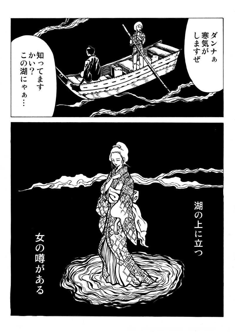 第十三夜:湖の女の話