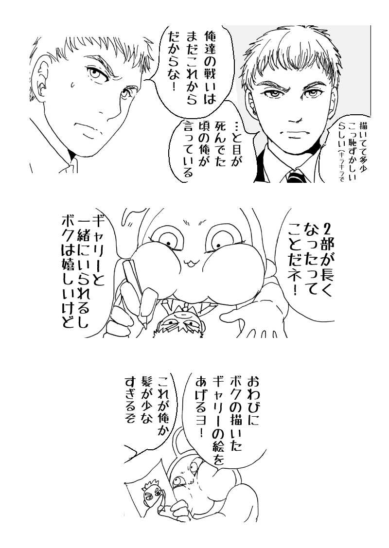 多分魔法少年ギャリー・カッターの日常Episode43