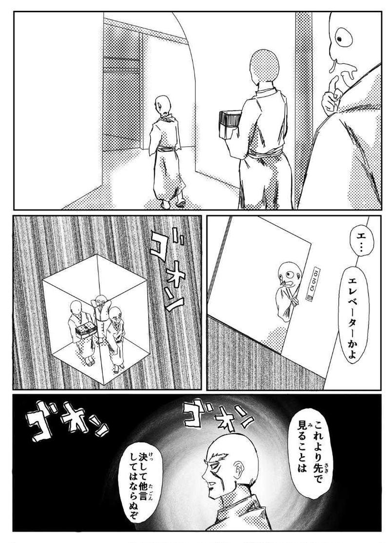 紗都迦巡礼譚 第4話