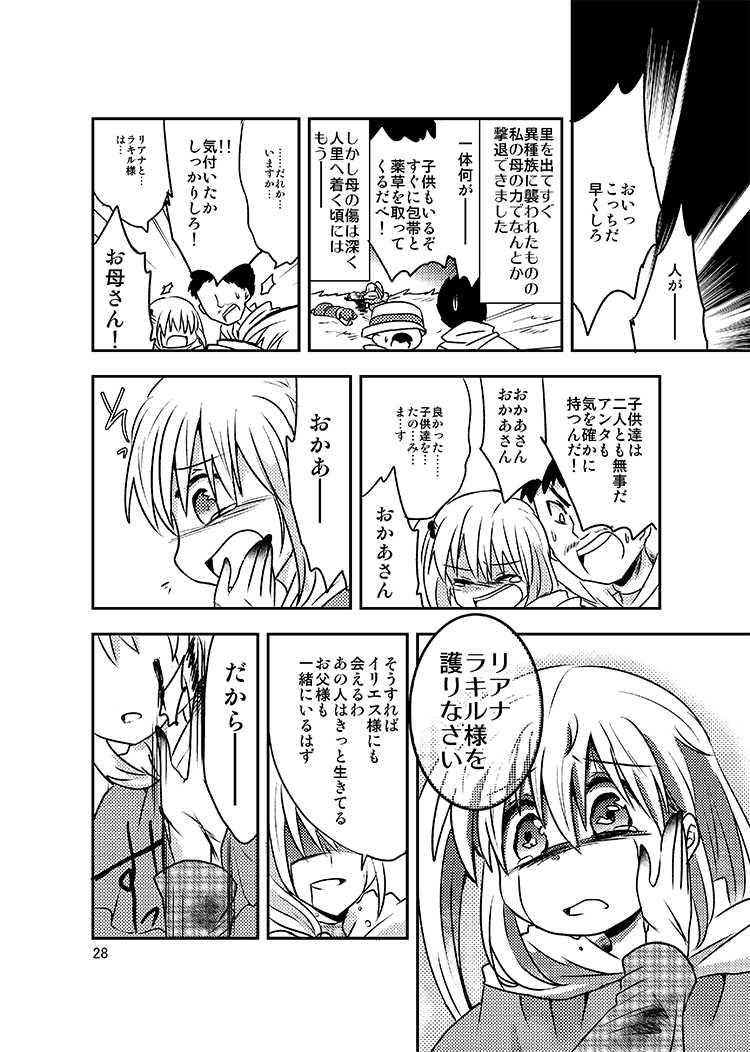 Libra Chapter11 幻想の終わり