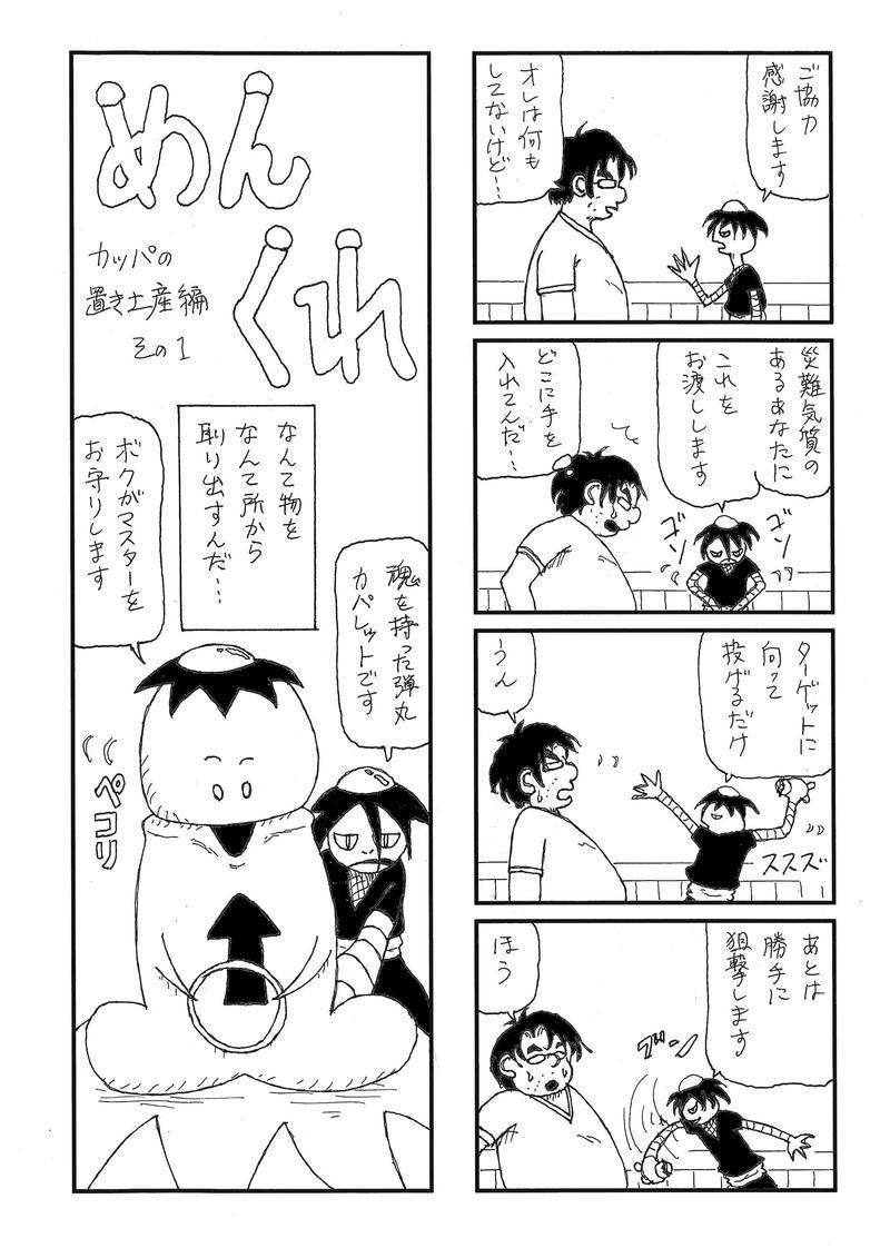 めんくれ 第11話