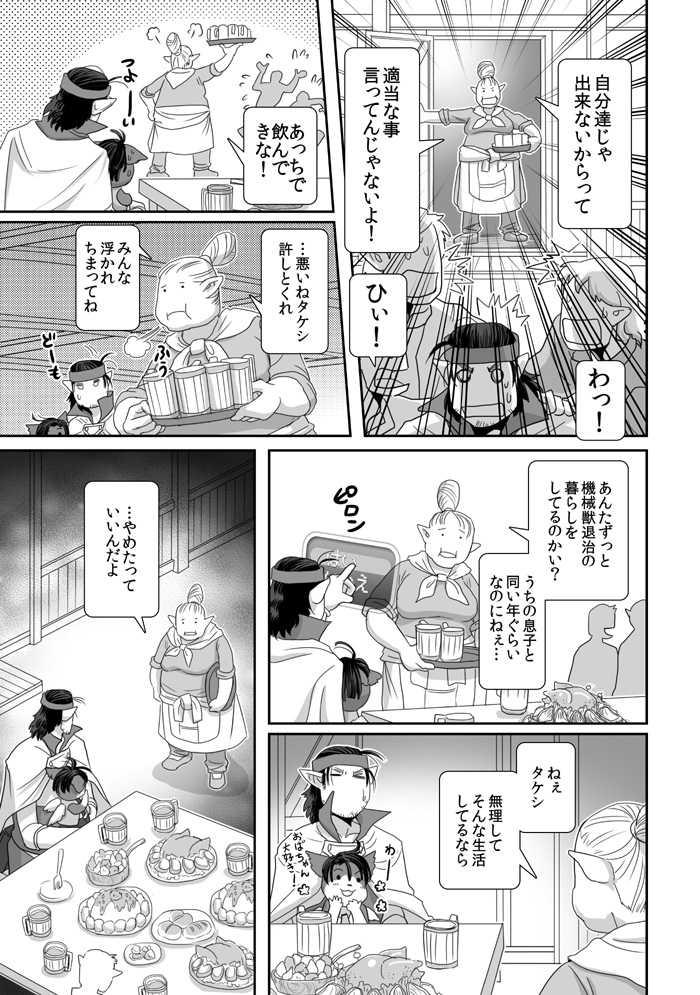 16:「甦れ!!黒歴史RPG」第3話