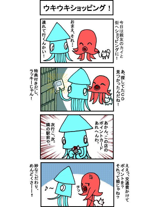 海の生き物的「宇宙人」! その1