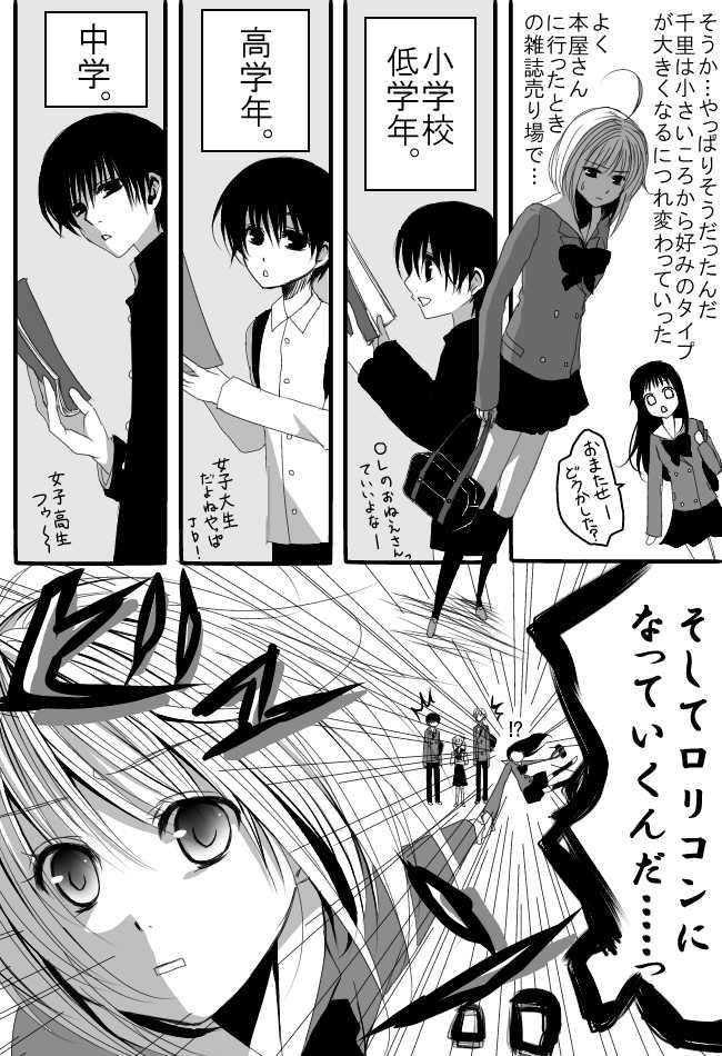 5話(22話~24話のまとめ)
