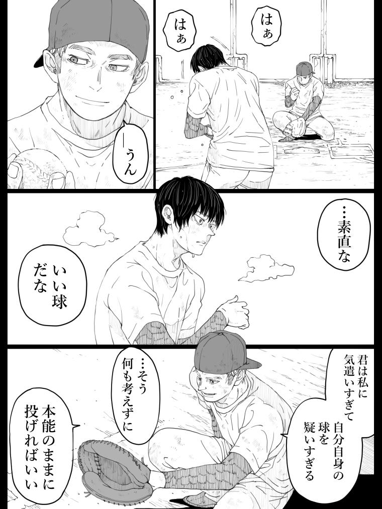 藤ヶ崎スペクタクル 11話