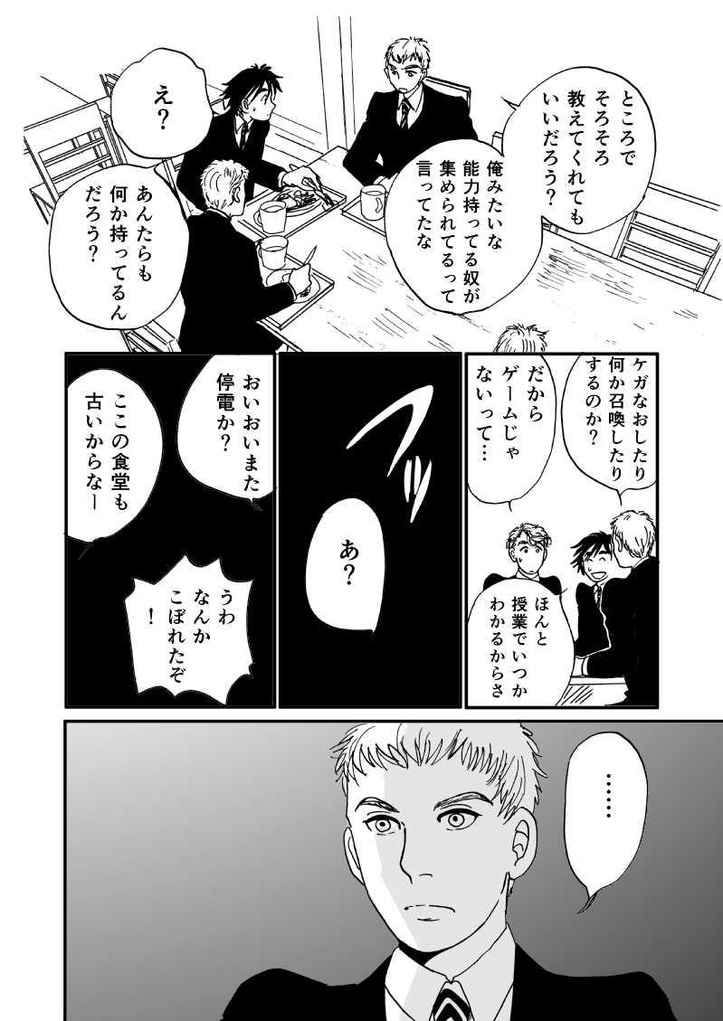 多分魔法少年ギャリー・カッターの日常Episode6