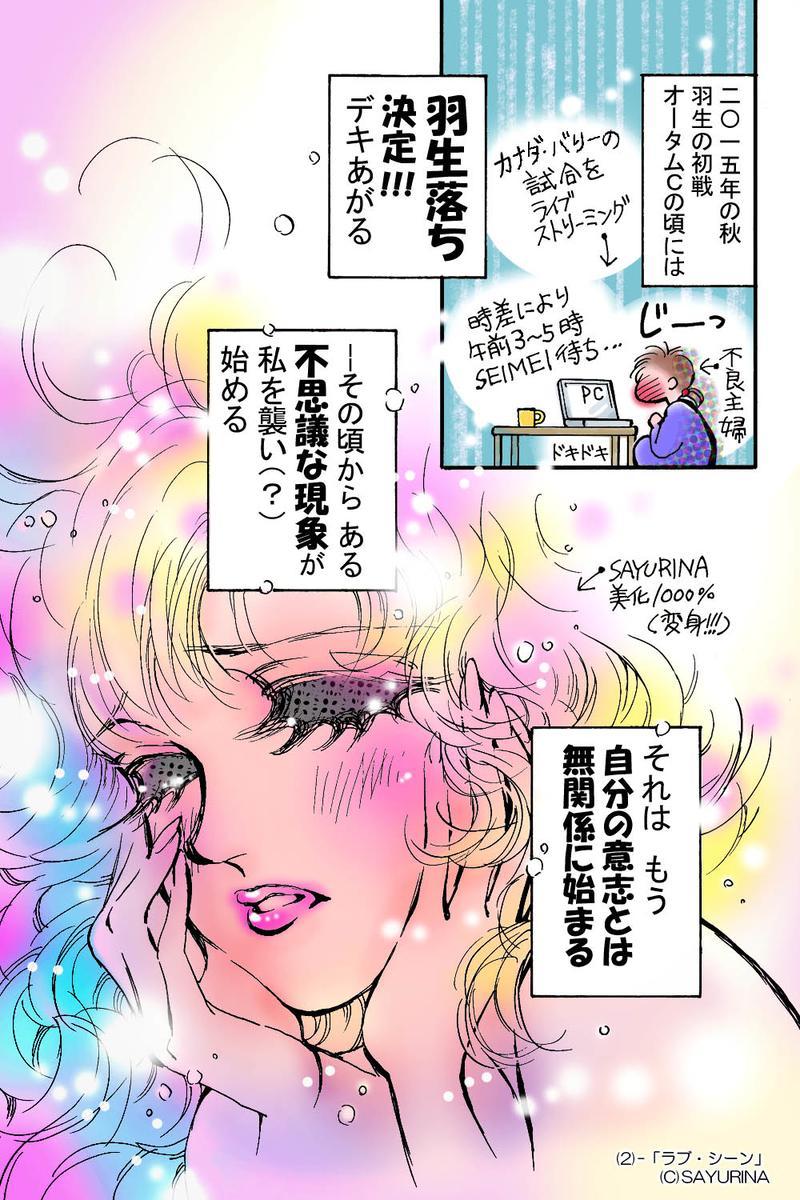 「ラブ・シーン」/ 2017-01(3pp.)