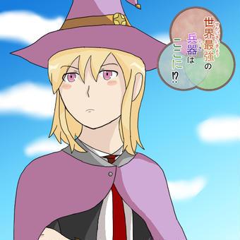 【オリキャラ】天才魔法使いエリス【せかへい】