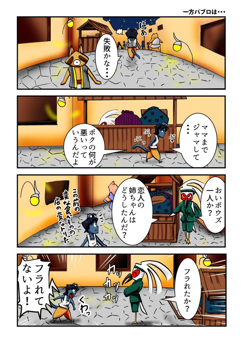 第2話 王女様と踊るコノネコ part13