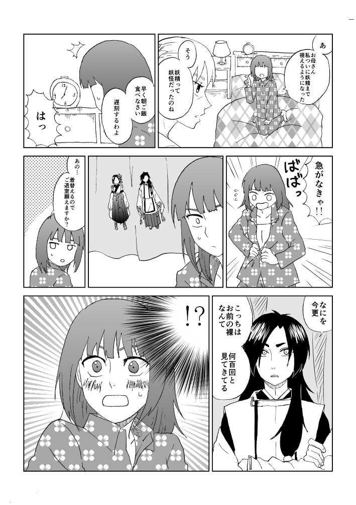 小噺十二(前編)