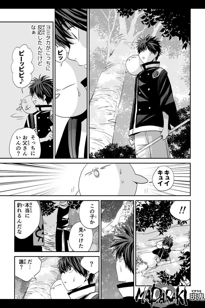 MADARAKI -斑鬼- #66 隠密影法師(3)