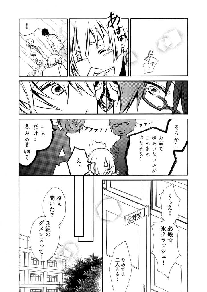 【男子高校生青春漫画】「ダメンズデイズ」【読切】