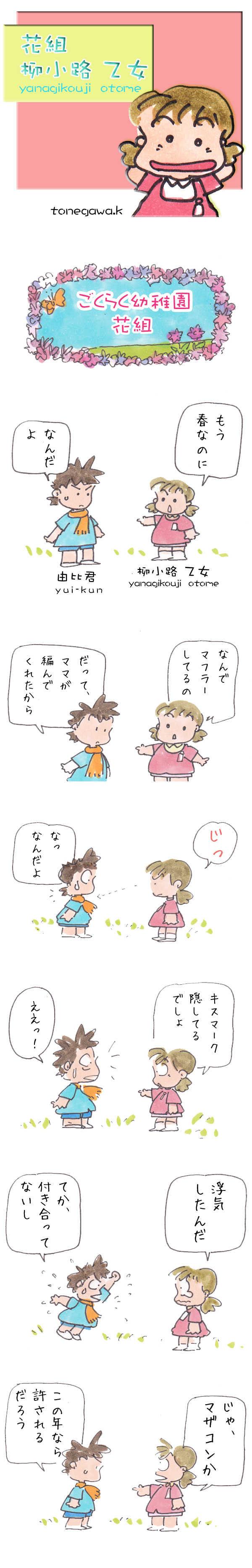 花組 柳小路 乙女