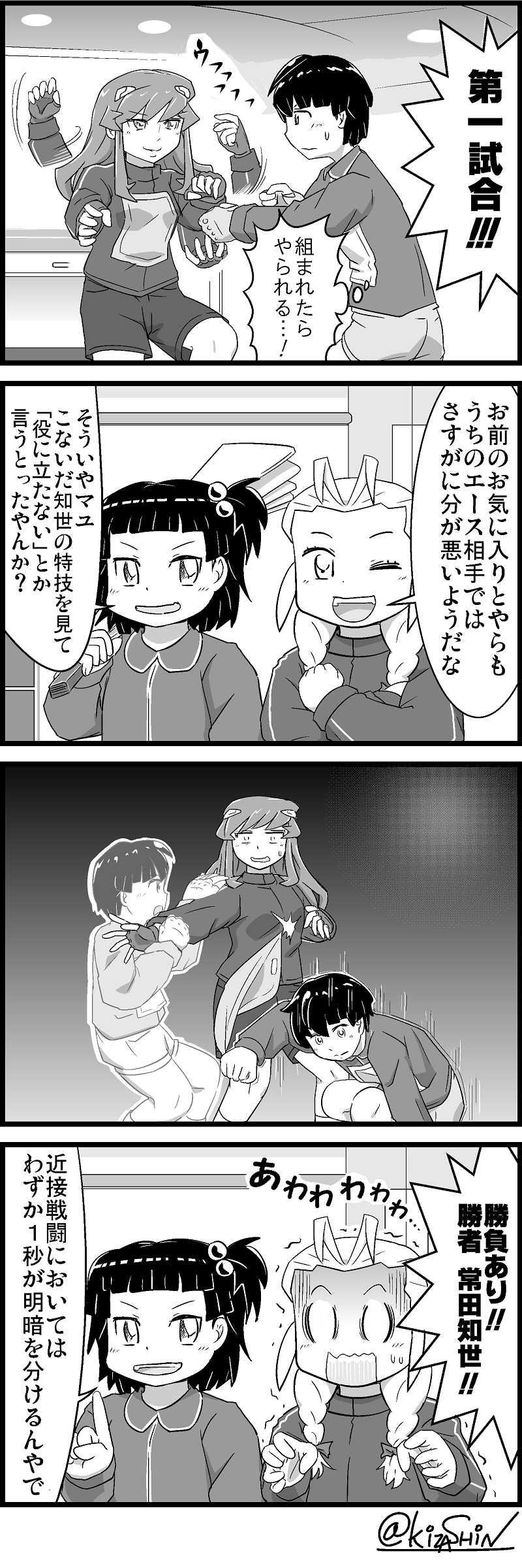 第61話 第1試合・霞沢桃花 vs 常田知世