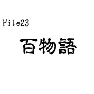 File23 百物語
